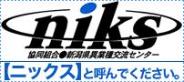 協同組合 新潟県異業種交流センター[niks]