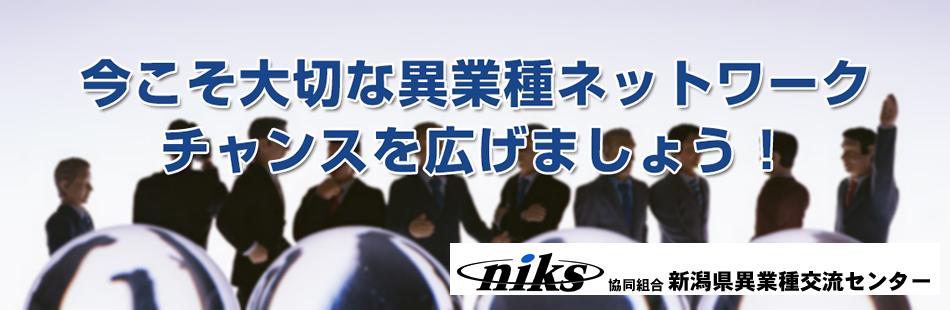新潟県異業種交流センター