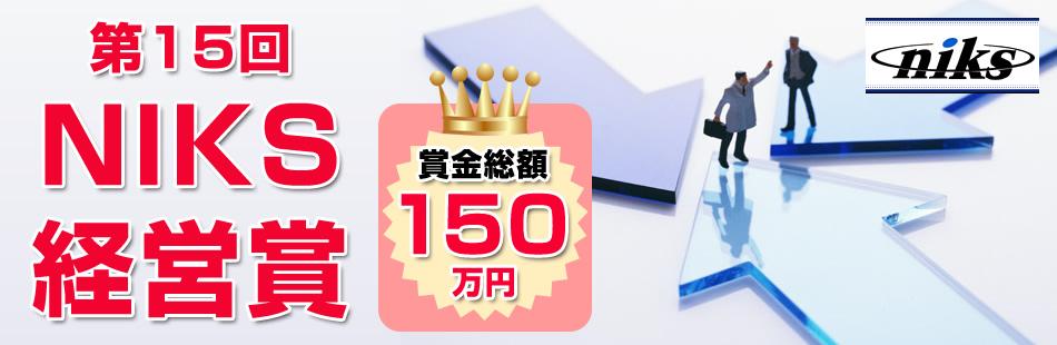 第15回NIKS経営賞