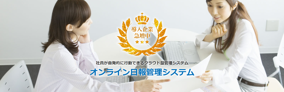 オンライン日報システム